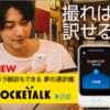 AI翻訳機【POCKETALK】