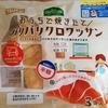 近所のスーパーで半額になっていた「おうちで焼きたてパリパリクロワッサン」を朝ごはんとして食べる