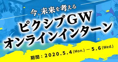 ビジネス職向けインターン「GWオンラインインターン」開催レポート