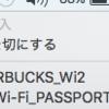 Macbookがwifi繋がりにくい時の解決法/自分で解決できてすごく自信がついた件。