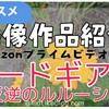 アニメオススメ!【コードギアス反逆のルルーシュ】