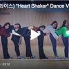 TWICE動画【Heart Shakerダンス練習/ダイエット】YouTube&VLIVEまとめ 日本語字幕あり メンバー全員出演-ハートシェイカー