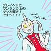グレイヘア専用ヘアクリーム「マリンローズ」送料無料キャンペーン漫画