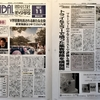 【メディア掲載】ブライダル産業新聞5月号にて取材されました