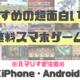 おすすめの超面白い無料スマホゲームアプリ11選【iPhone・Android】
