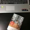 「人生の勝算」を読んで~その1~