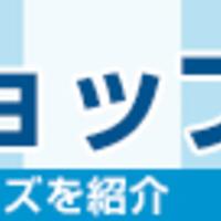 ジュビロ磐田アンテナ