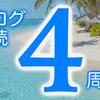 【雑記】ブログ継続4周年達成!