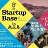 高校生の起業体験「Startup Base U18 in 奥尻島」に参加!5つの気づき&3つの提案