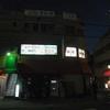 喫茶ミロス/兵庫県尼崎市