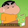 クレヨンしんちゃん 第970話 雑感 二代目しんちゃんお披露目会とゆずの新主題歌回。小林由美子のしんちゃん、意外と違和感ないね。