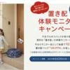 【当選】日本郵便 置き配体験モニターキャンペーン【当選】