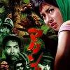 【映画感想】『マタンゴ』(1963)  / 怪獣が登場しない東宝特撮映画の大傑作
