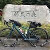 自転車(REVOLT 1)のバッグ、セーフティーライト、鍵を一新しました!