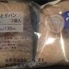 大麦のしっとりパン安納芋あん(糖質ダイエット日記20年9月20日)