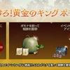 """【リネージュ2M RMT】,協力して討伐する新イベント""""弾けろ!黄金のキング ポモナ""""が開催"""