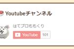 【祝】youtubeのチャンネル登録者数が100人を突破!