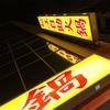 【台湾でもぐもぐ 08】ずっと行きたかった、松江自助火鍋