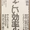 【本】すごい効率化