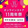 【GU】オンラインストア11周年祭! GUのおすすめ商品