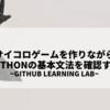 サイコロゲームを作りながらPythonの基本文法を確認する ~GitHub Learning Lab~