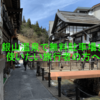 銀山温泉で無料駐車場を使いたい旅行者の方へ