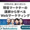 Tech Academy テックアカデミー 口コミ, 評判, 料金, 特徴  などのまとめ!