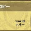 No48  異世界の魔物 Season7  結果
