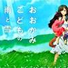 「おおかみこどもの雨と雪」(2012年) 観ました。(オススメ度★★☆☆☆)