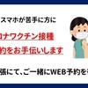 新型コロナワクチン接種 WEB予約お手伝いサービス