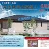 トヨタホームこころ展示場では、6月9日(日) 玖珂郡和木町にて 「全館空調のある平屋の完成見学会」を開催いたします!