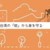台湾の『蚊』から身を守る