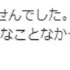 『セクシー発言でたたかれている小泉進次郎議員。可哀想』。。。