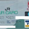 【切符系】 JR最強のクレジットカード JRカード
