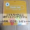 【口コミ・体験】「イングリッシュタブレットで英語でお世話遊び」こどもちゃれんじぽけっとEnglish9月号レビュー