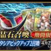 【開催中】【期間限定】「アナスタシアピックアップ2召喚」!