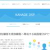 潜在顧客に届くKANADE DSP、特徴と使い方を解説