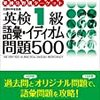 英検1級語彙・イディオム問題500 3周目イディオム・模擬テスト