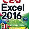 Excelおすすめ勉強法
