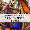 フィギュアボードゲーム『ドラゴンギアス』の感想