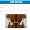 N予備校:プログラミング入門 Webアプリコースを学習する39