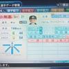 43.オリジナル選手 小林恵太選手 (パワプロ2018)