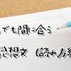 塾講師のぼやき(夏期講習)「読書感想文を書こう①」