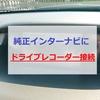 【RB1オデッセイ】ドライブレコーダーを純正ナビに接続