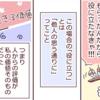 【HP更新】アシの小部屋ページ更新