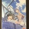 【企画】家にあるアニメ作品を全部見直してみる9 レビュー「とある飛空士への追憶」