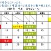 9月1日(金)の「日替りランチメニュー」です。