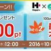 【10/31まで】ハピタス「秋のWキャンペーン」紹介で1000ポイント