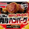 """超絶美味な """"冷凍ハンバーグ"""" のススメ"""