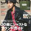 【メンズ雑誌感想】 men's JOKER (メンズジョーカー) 5月号 春コーデ 感想&まとめ -メンズファッションブログ-